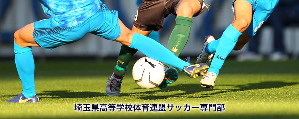 埼玉 サッカー bbs 埼玉サッカーBBS(掲示板)