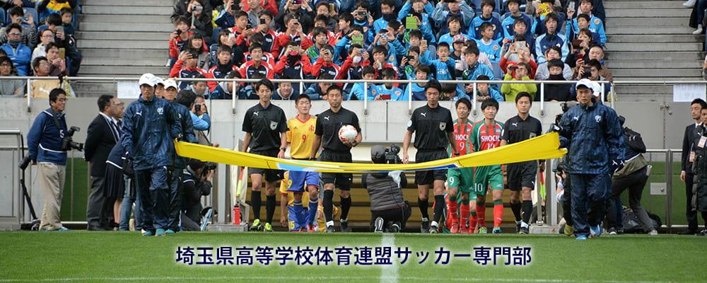 埼玉 サッカー