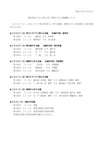 thumbnail of HP新人雪対応日程変更