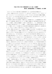 thumbnail of 平成29年度第60回関東高校サッカー大会大会総評[7876]
