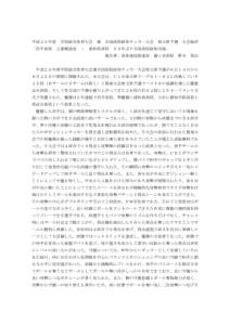 thumbnail of H29総体県予選総評