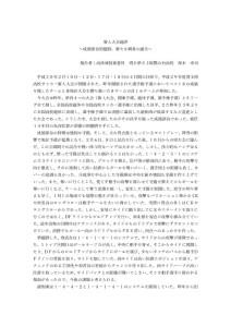 thumbnail of H29新人大会総評