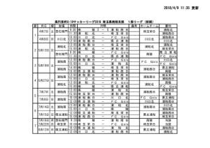 thumbnail of SS1日程(前期)・星取表