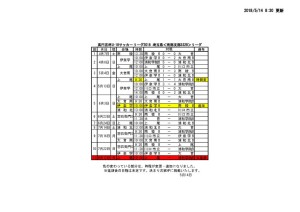 thumbnail of 日程表 5月13日
