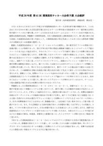 thumbnail of 関東県予選総評