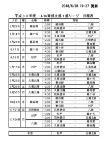U16 E1リーグ日程表のサムネイル