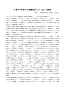 関東大会総評のサムネイル