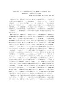 2018選手権県予選総評のサムネイル