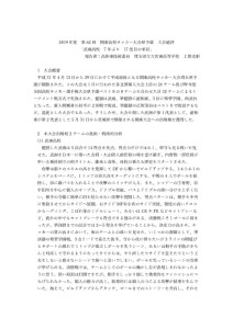 2019関東大会県予選総評.docxのサムネイル