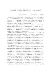 2019関東高校サッカー大会総評のサムネイル