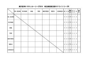 U16(2019)サテBのサムネイル