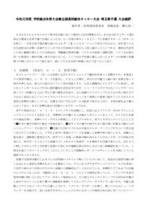 2019総体県予選総評のサムネイル