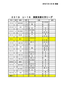 第2版 E2B日程表(審判なしHP用)のサムネイル