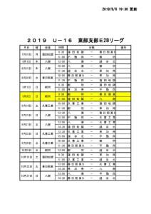 第5版 E2B日程表(審判なしHP用)のサムネイル