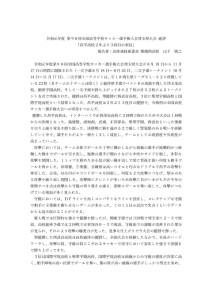 2019選手権埼玉県大会総評のサムネイル