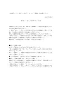 トレセン実施について(コロナ感染症予防対策)のサムネイル