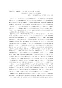 令和3年度関東大会県予選大会総評のサムネイル