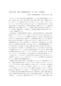 令和3年度関東大会(山梨)総評のサムネイル