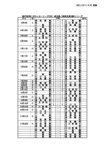 10月11日付HP掲示用のサムネイル