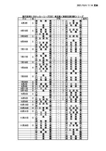 10月4日付HP掲示用のサムネイル